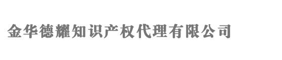 金华商标注册_代理_申请